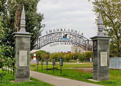 Еманжелинск (Челябинская область)